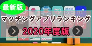 【2020年度版】マッチングアプリランキング